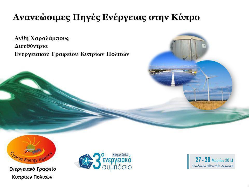 Ανανεώσιμες Πηγές Ενέργειας στην Κύπρο Ανθή Χαραλάμπους Διευθύντρια Ενεργειακού Γραφείου Κυπρίων Πολιτών Ενεργειακό Γραφείο Κυπρίων Πολιτών