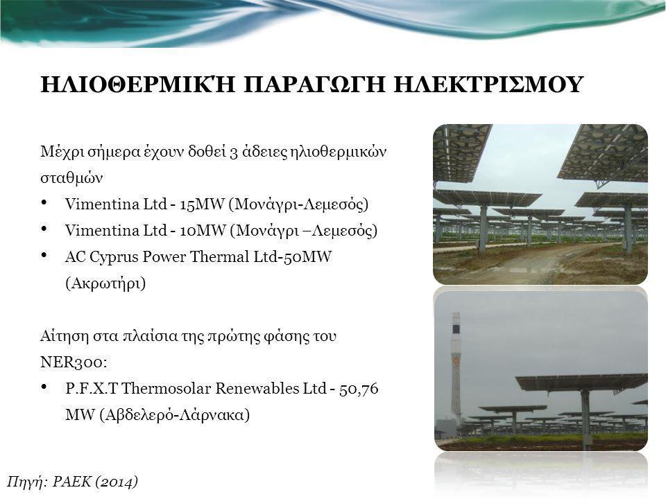 ΗΛΙΟΘΕΡΜΙΚΉ ΠΑΡΑΓΩΓΗ ΗΛΕΚΤΡΙΣΜΟΥ Μέχρι σήμερα έχουν δοθεί 3 άδειες ηλιοθερμικών σταθμών Vimentina Ltd - 15MW (Μονάγρι-Λεμεσός) Vimentina Ltd - 10MW (Μ