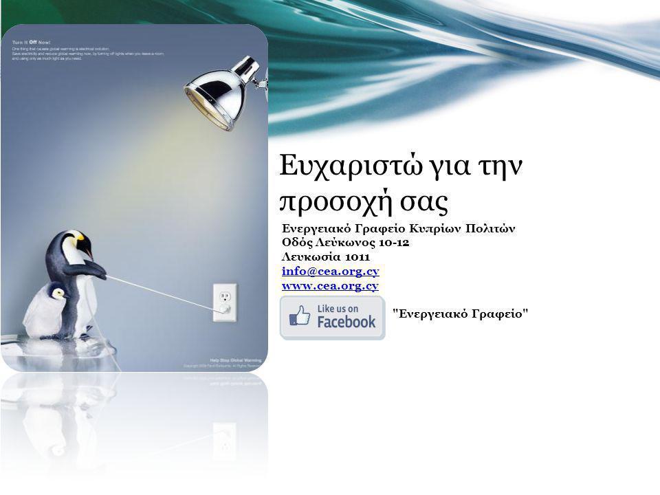 Ευχαριστώ για την προσοχή σας Ενεργειακό Γραφείο Κυπρίων Πολιτών Οδός Λεύκωνος 10-12 Λευκωσία 1011 info@cea.org.cy www.cea.org.cy
