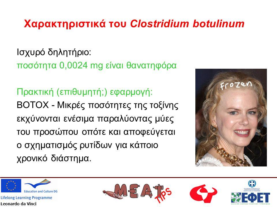 Leonardo da Vinci Χαρακτηριστικά του Clostridium botulinum Ισχυρό δηλητήριο: ποσότητα 0,0024 mg είναι θανατηφόρα Πρακτική (επιθυμητή;) εφαρμογή: BOTOX