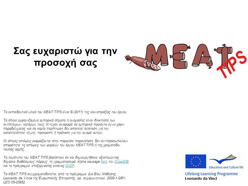 Σας ευχαριστώ για την προσοχή σας Το εκπαιδευτικό υλικό του MEAT TIPS είναι © (2011) της κοινοπραξίας του έργου. Τα όποια εμφανιζόμενα εμπορικά σήματα