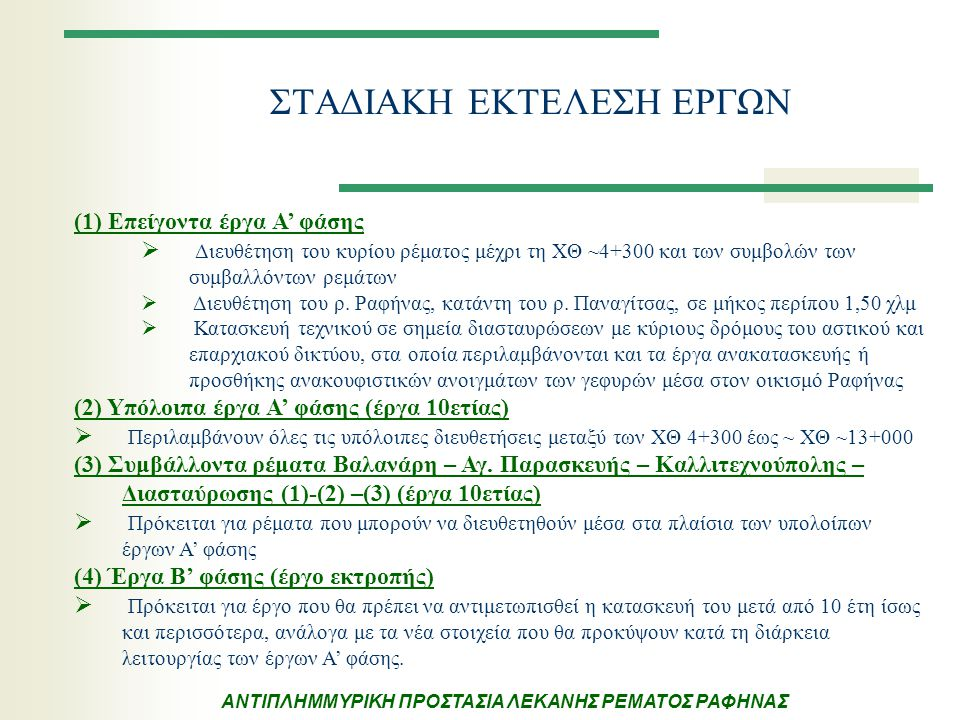 ΑΝΤΙΠΛΗΜΜΥΡΙΚΗ ΠΡΟΣΤΑΣΙΑ ΛΕΚΑΝΗΣ ΡΕΜΑΤΟΣ ΡΑΦΗΝΑΣ ΣΤΑΔΙΑΚΗ ΕΚΤΕΛΕΣΗ ΕΡΓΩΝ (1) Επείγοντα έργα Α' φάσης  Διευθέτηση του κυρίου ρέματος μέχρι τη ΧΘ ~4+30