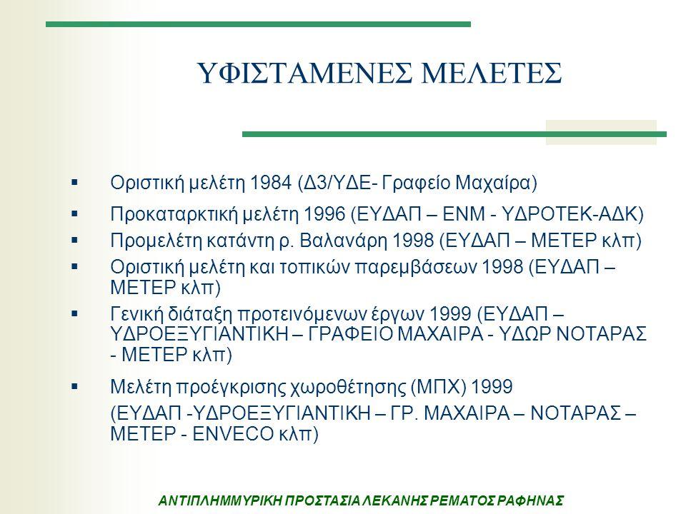 ΑΝΤΙΠΛΗΜΜΥΡΙΚΗ ΠΡΟΣΤΑΣΙΑ ΛΕΚΑΝΗΣ ΡΕΜΑΤΟΣ ΡΑΦΗΝΑΣ ΥΦΙΣΤΑΜΕΝΕΣ ΜΕΛΕΤΕΣ  Οριστική μελέτη 1984 (Δ3/ΥΔΕ- Γραφείο Μαχαίρα)  Προκαταρκτική μελέτη 1996 (ΕΥΔ