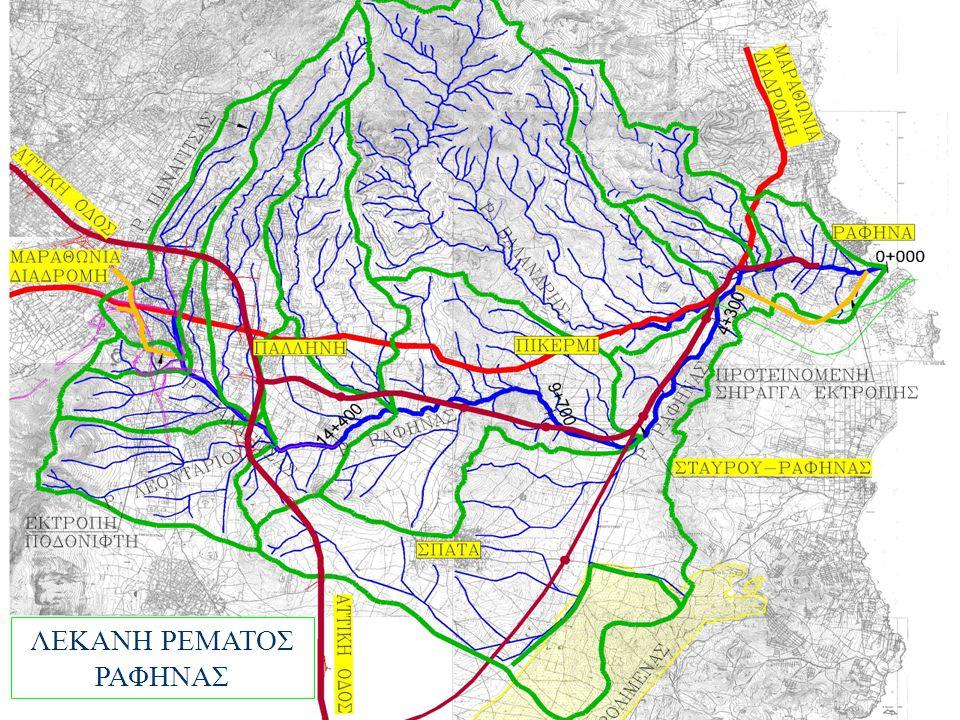 ΑΝΤΙΠΛΗΜΜΥΡΙΚΗ ΠΡΟΣΤΑΣΙΑ ΛΕΚΑΝΗΣ ΡΕΜΑΤΟΣ ΡΑΦΗΝΑΣ Μεγέθη πλημμυρικών αιχμών  Προκαταρκτική μελέτη (1996): παροχή σχεδιασμού στην εκβολή του ρέματος ~550μ 3 /δλ (Τ = 50 έτη)  Στη μελέτη (1999) ελήφθησαν υπόψη οι δυσμενείς επιδράσεις από τη σημειωθείσα και την προβλεπόμενη μελλοντικά μεταβολή των χρήσεων γης, από την εκτροπή του άνω ρου του ρ.
