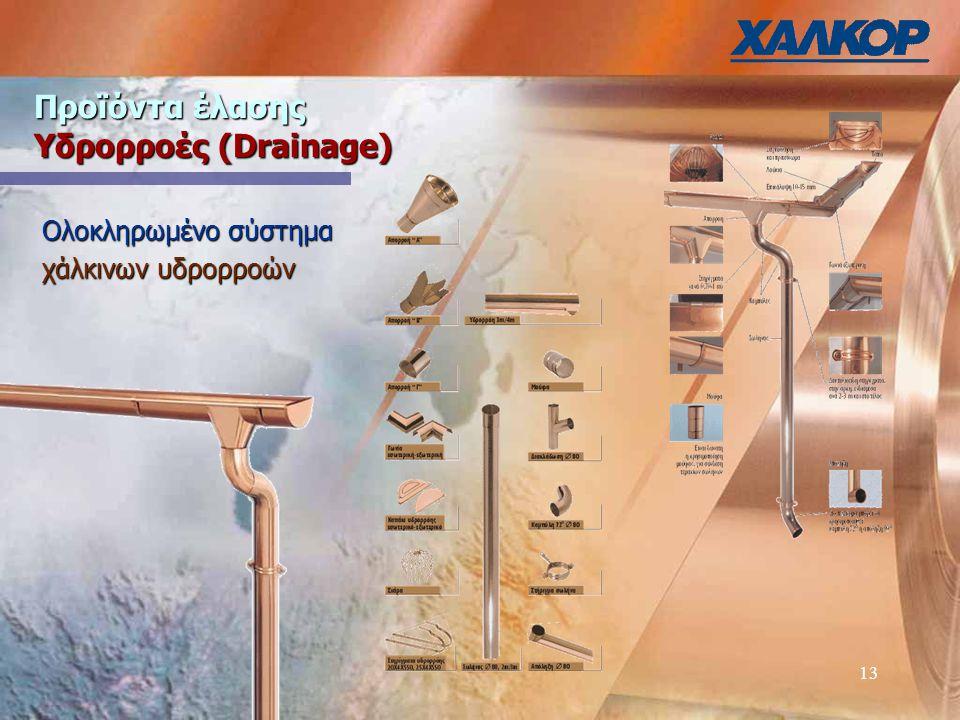 13 Προϊόντα έλασης Υδρορροές (Drainage) Ολοκληρωμένο σύστημα χάλκινων υδρορροών