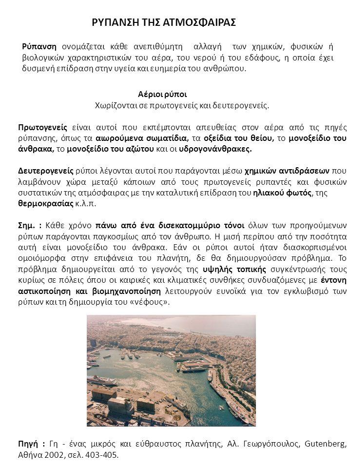 Οι βασικές κατηγορίες των ρυπαντών Οξείδια του άνθρακα Μονοξείδιο (CO), διοξείδιο (CO 2 ) Oξείδια του θείου Διοξείδιο του θείου (SO 2 ), SO 3 κ.ά.