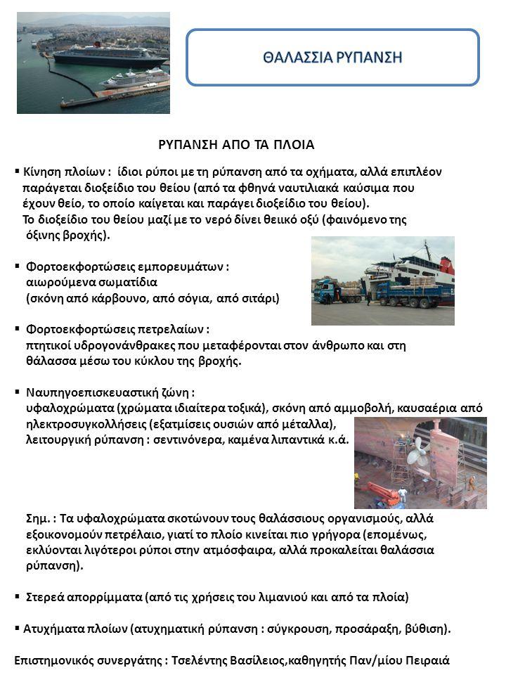 ΡΥΠΑΝΣΗ ΑΠΟ ΤΑ ΠΛΟΙΑ  Κίνηση πλοίων : ίδιοι ρύποι με τη ρύπανση από τα οχήματα, αλλά επιπλέον παράγεται διοξείδιο του θείου (από τα φθηνά ναυτιλιακά