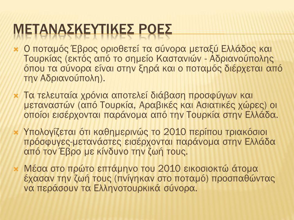  Ο ποταμός Έβρος οριοθετεί τα σύνορα μεταξύ Ελλάδος και Τουρκίας (εκτός από το σημείο Καστανιών - Αδριανούπολης όπου τα σύνορα είναι στην ξηρά και ο