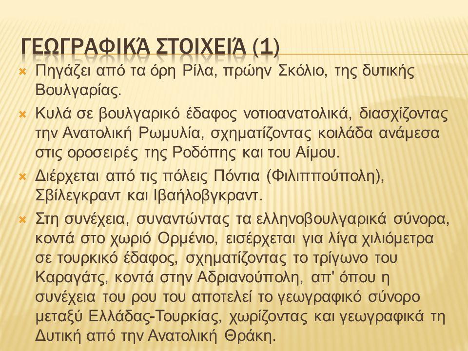  Διέρχεται κοντά στις ελληνικές κωμοπόλεις Πύθιο, Φέρες, Διδυμότειχο, Σουφλί, Λάβαρα, Τυχερό, Νέα Βύσσα.