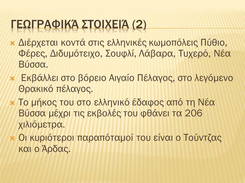  Ο Έβρος στις εκβολές του σχηματίζει ένα τεράστιο και δαιδαλώδες δέλτα, το οποίο αποτελεί τον σημαντικότερο υδροβιότοπο της Ελλάδας.