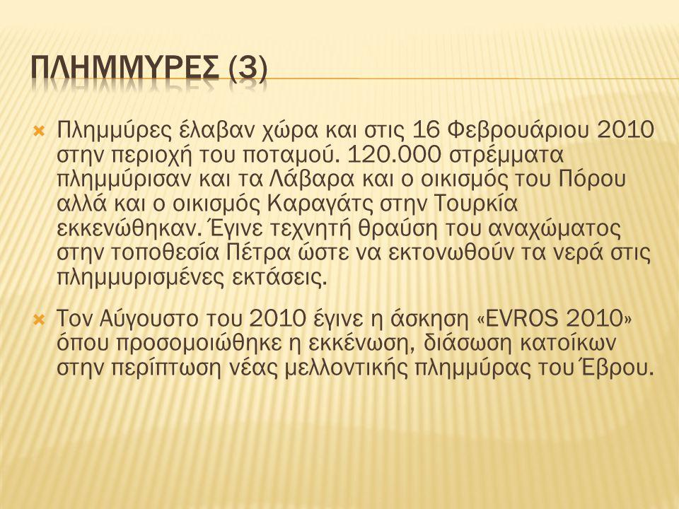  Το 2005 και το 2006 συνολικά 400.000 στρέμματα στην Ελλάδα και 450.000 στρέμματα στην Τουρκία πλημμύρισαν και το φαινόμενο των πλημμύρων τα τελευταία χρόνια επαναλαμβάνεται.
