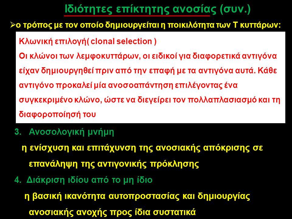 Ιδιότητες επίκτητης ανοσίας (συν.) 3.Ανοσολογική μνήμη η ενίσχυση και επιτάχυνση της ανοσιακής απόκρισης σε επανάληψη της αντιγονικής πρόκλησης 4. Διά