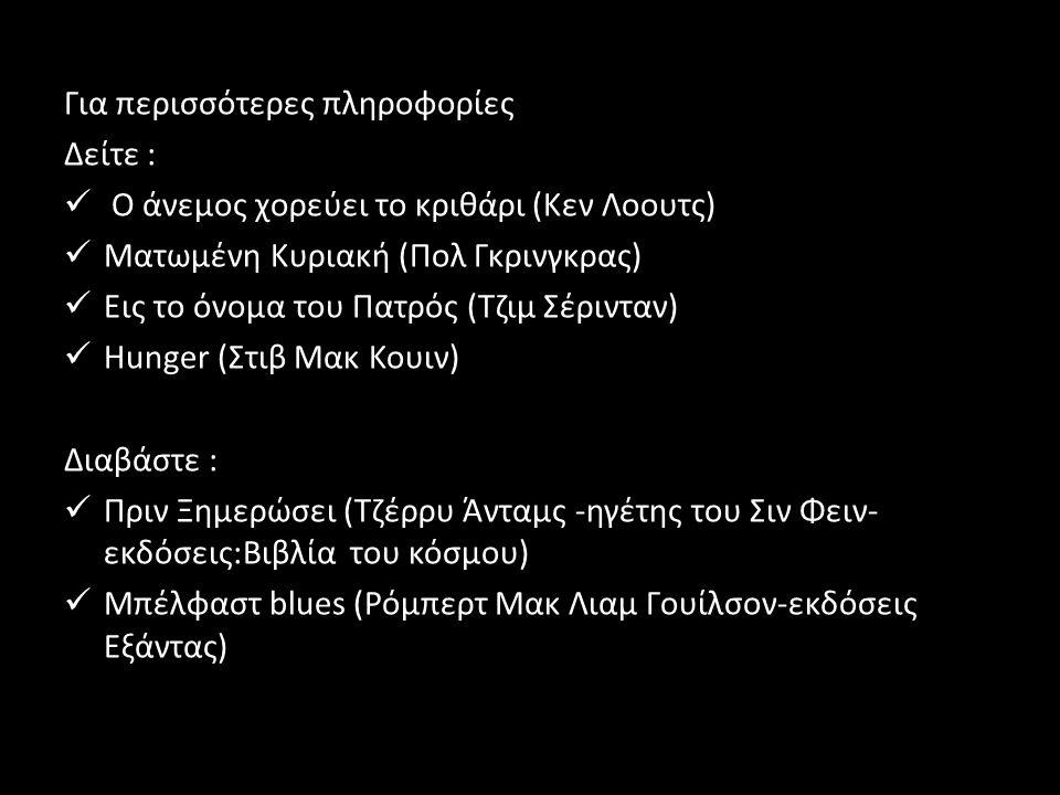 Για περισσότερες πληροφορίες Δείτε : Ο άνεμος χορεύει το κριθάρι (Κεν Λοουτς) Ματωμένη Κυριακή (Πολ Γκρινγκρας) Εις το όνομα του Πατρός (Τζιμ Σέρινταν