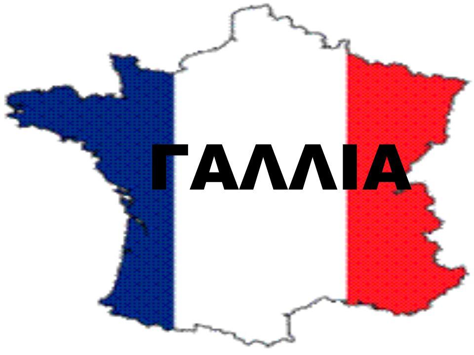 Η Γαλλία είναι από τους σημαντικότερους τουριστικούς προορισμούς του κόσμου.
