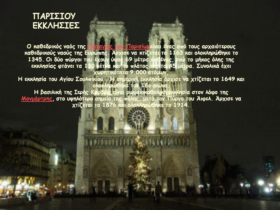 ΠΑΡΙΣΙΟΥ ΕΚΚΛΗΣΙΕΣ Ο καθεδρικός ναός της Παναγίας των Παρισίωνείναι ένας από τους αρχαιότερους καθεδρικούς ναούς της Ευρώπης. Άρχισε να κτίζεται το 11