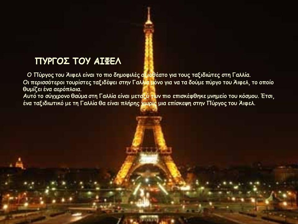 ΠΥΡΓΟΣ ΤΟΥ ΑΙΦΕΛ Ο Πύργος του Άιφελ είναι το πιο δημοφιλές αξιοθέατο για τους ταξιδιώτες στη Γαλλία. Οι περισσότεροι τουρίστες ταξιδέψει στην Γαλλία μ
