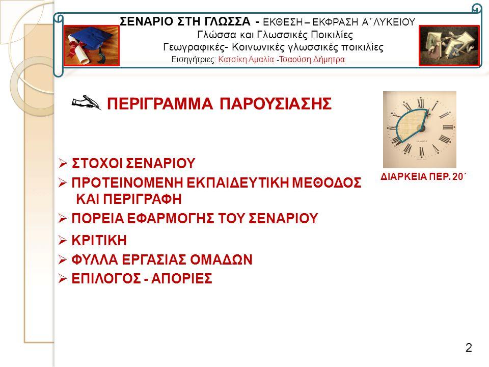 ΣΕΝΑΡΙΟ ΣΤΗ ΓΛΩΣΣΑ - ΕΚΘΕΣΗ – ΕΚΦΡΑΣΗ Α΄ ΛΥΚΕΙΟΥ Γλώσσα και Γλωσσικές Ποικιλίες Γεωγραφικές- Κοινωνικές γλωσσικές ποικιλίες Εισηγήτριες: Κατσίκη Αμαλία -Τσαούση Δήμητρα ΣΤΟΧΟΙ ΣΕΝΑΡΙΟΥ(ΓΕΝΙΚΑ) 3  Παιδαγωγικοί  Ψηφιακός γραμματισμός  Γνωστικοί