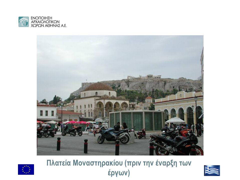 Πλατεία Μοναστηρακίου (πριν την έναρξη των έργων)