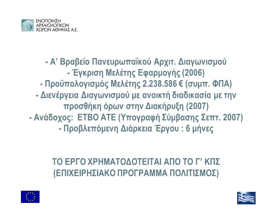 - Α' Βραβείο Πανευρωπαϊκού Αρχιτ. Διαγωνισμού - Έγκριση Μελέτης Εφαρμογής (2006) - Προϋπολογισμός Μελέτης 2.238.586 € (συμπ. ΦΠΑ) - Διενέργεια Διαγωνι
