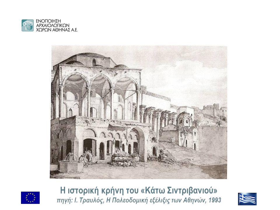 Η ιστορική κρήνη του «Κάτω Σιντριβανιού» πηγή: Ι. Τραυλός, Η Πολεοδομική εξέλιξις των Αθηνών, 1993