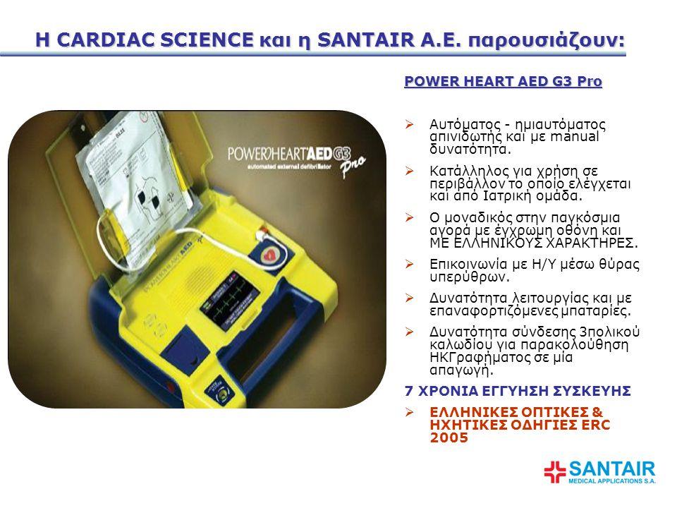 Η CARDIAC SCIENCE και η SANTAIR A.E. παρουσιάζουν: POWER HEART AED G3 Pro  Αυτόματος - ημιαυτόματος απινιδωτής και με manual δυνατότητα.  Κατάλληλος