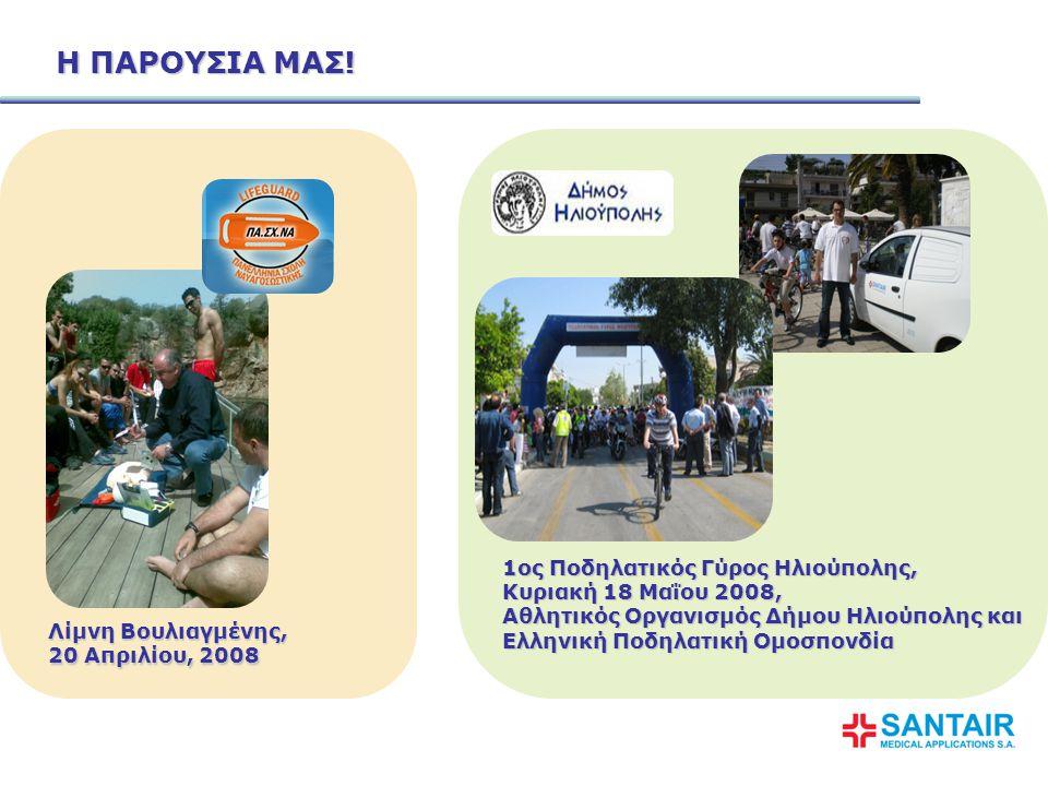 Η ΠΑΡΟΥΣΙΑ ΜΑΣ! 1ος Ποδηλατικός Γύρος Ηλιούπολης, Κυριακή 18 Μαΐου 2008, Αθλητικός Οργανισμός Δήμου Ηλιούπολης και Ελληνική Ποδηλατική Ομοσπονδία Λίμν