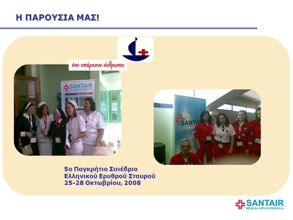 Η ΠΑΡΟΥΣΙΑ ΜΑΣ! 5ο Παγκρήτιο Συ ν έδριο Ελληνικού Ερυθρού Σταυρού 25-28 Οκτωβρίου, 2008