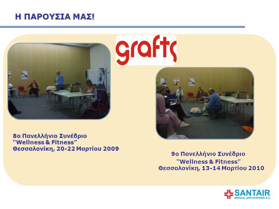 """9ο Πανελλήνιο Συνέδριο """"Wellness & Fitness"""" Θεσσαλονίκη, 13-14 Μαρτίου 2010 Η ΠΑΡΟΥΣΙΑ ΜΑΣ! 8ο Πανελλήνιο Συνέδριο """"Wellness & Fitness"""" Θεσσαλονίκη, 2"""