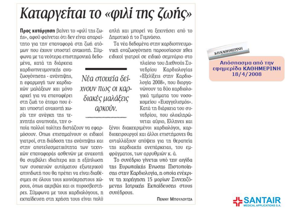ΚΑΘΗΜΕΡΙΝΗ Απόσπασμα από την εφημερίδα ΚΑΘΗΜΕΡΙΝΗ 18/4/2008