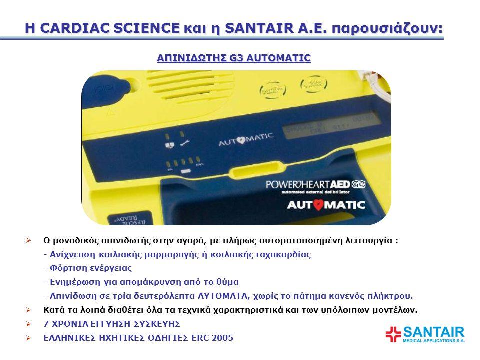 Η CARDIAC SCIENCE και η SANTAIR A.E. παρουσιάζουν: ΑΠΙΝΙΔΩΤΗΣ G3 AUTOMATIC  O μοναδικός απινιδωτής στην αγορά, με πλήρως αυτοματοποιημένη λειτουργία