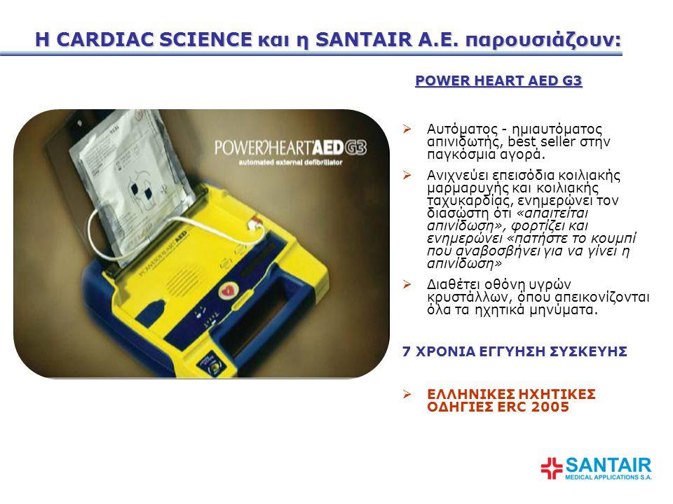 Η CARDIAC SCIENCE και η SANTAIR A.E. παρουσιάζουν: POWER HEART AED G3  Aυτόματος - ημιαυτόματος απινιδωτής, best seller στην παγκόσμια αγορά.  Ανιχν