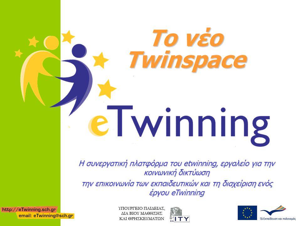 Το νέο Twinspace Η συνεργατική πλατφόρμα του etwinning, εργαλείο για την κοινωνική δικτύωση την επικοινωνία των εκπαιδευτικών και τη διαχείριση ενός έ