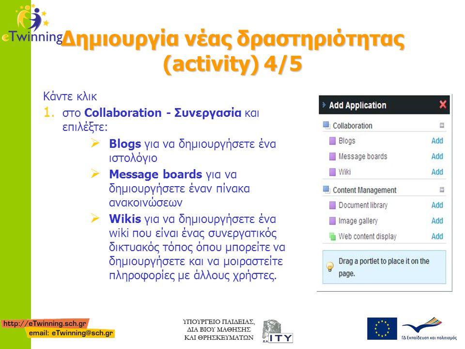 Δημιουργία νέας δραστηριότητας (activity) 4/5 Κάντε κλικ 1. στο Collaboration - Συνεργασία και επιλέξτε:  Blogs για να δημιουργήσετε ένα ιστολόγιο 