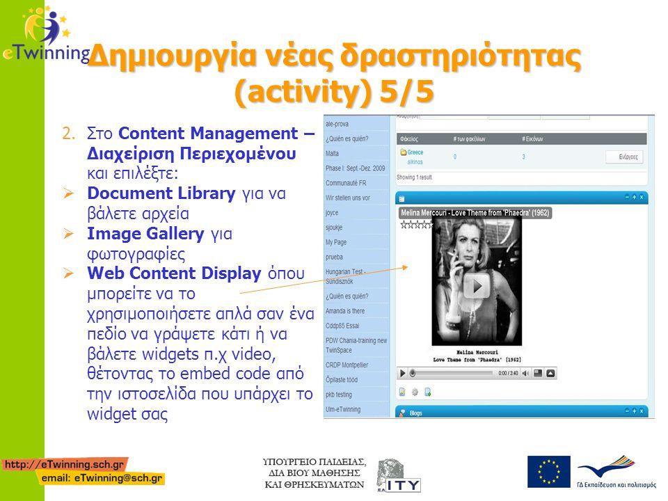 Δημιουργία νέας δραστηριότητας (activity) 5/5 2.Στο Content Management – Διαχείριση Περιεχομένου και επιλέξτε:  Document Library για να βάλετε αρχεία
