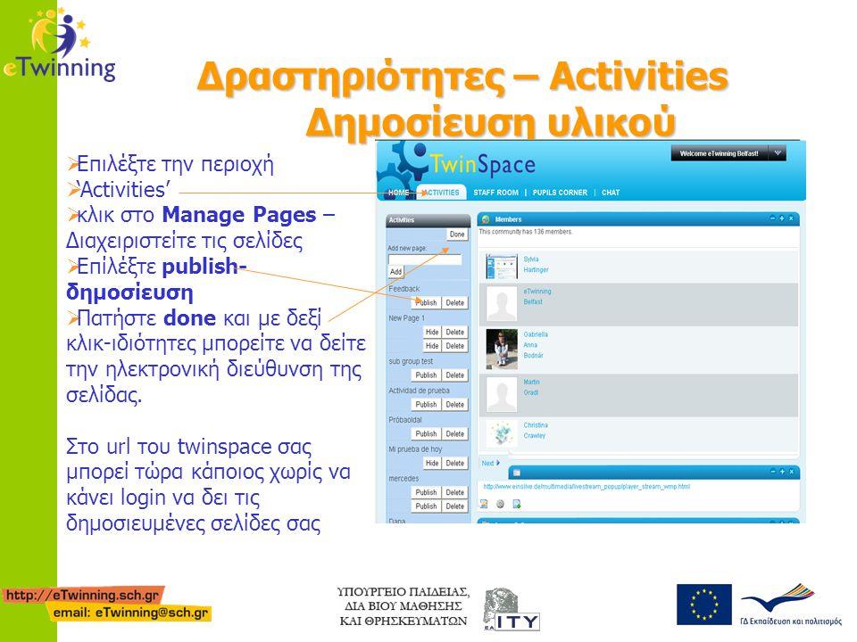 Δραστηριότητες – Activities Δημοσίευση υλικού  Επιλέξτε την περιοχή  'Activities'  κλικ στο Manage Pages – Διαχειριστείτε τις σελίδες  Επίλέξτε pu