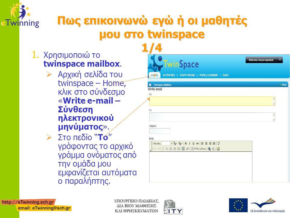 Πως επικοινωνώ εγώ ή οι μαθητές μου στο twinspace 1/4 1. Χρησιμοποιώ το twinspace mailbox.  Aρχική σελίδα του twinspace – Home, κλικ στο σύνδεσμο «Wr