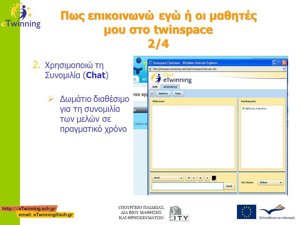 Πως επικοινωνώ εγώ ή οι μαθητές μου στο twinspace 2/4 2. Χρησιμοποιώ τη Συνομιλία (Chat)  Δωμάτιο διαθέσιμο για τη συνομιλία των μελών σε πραγματικό