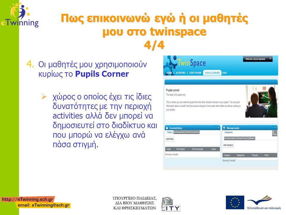 Πως επικοινωνώ εγώ ή οι μαθητές μου στο twinspace 4/4 4. Οι μαθητές μου χρησιμοποιούν κυρίως το Pupils Corner  χώρος ο οποίος έχει τις ίδιες δυνατότη