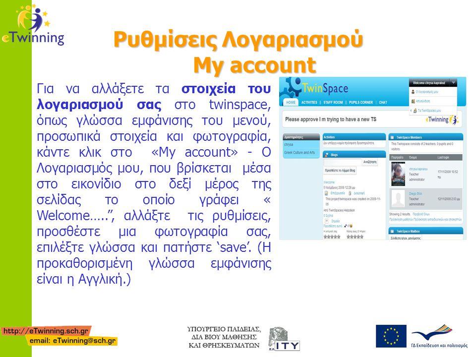 Ρυθμίσεις Λογαριασμού My account Για να αλλάξετε τα στοιχεία του λογαριασμού σας στο twinspace, όπως γλώσσα εμφάνισης του μενού, προσωπικά στοιχεία κα
