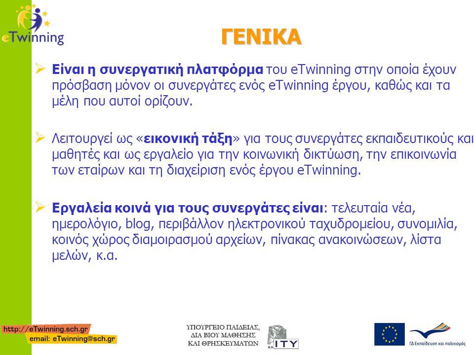 ΓΕΝΙΚΑ  Είναι η συνεργατική πλατφόρμα του eTwinning στην οποία έχουν πρόσβαση μόνον οι συνεργάτες ενός eTwinning έργου, καθώς και τα μέλη που αυτοί ο