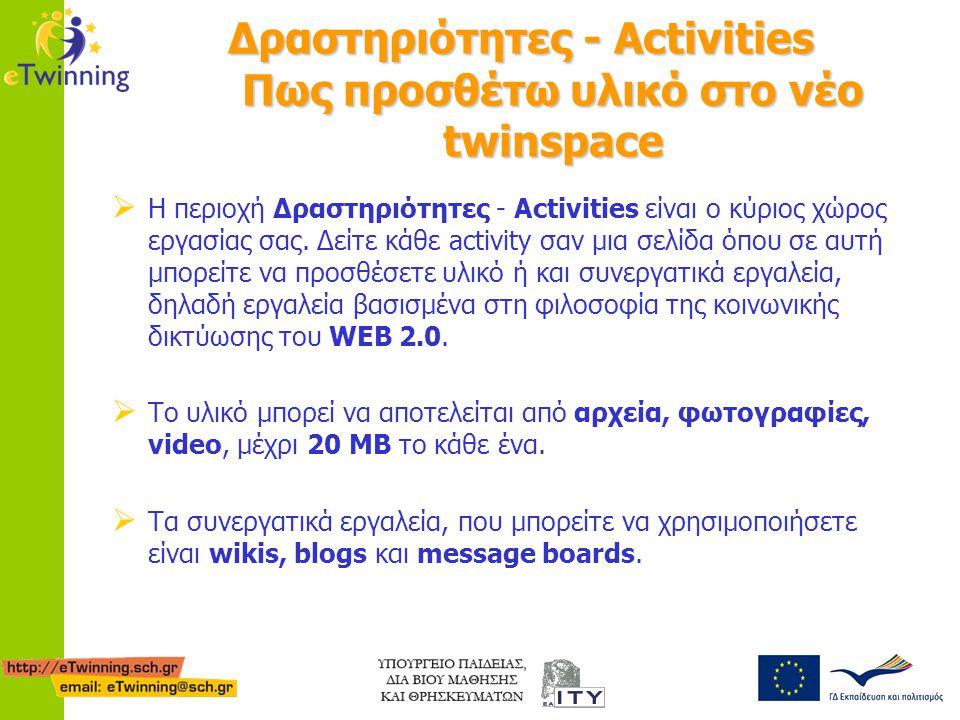 Δραστηριότητες - Activities Πως προσθέτω υλικό στο νέο twinspace  Η περιοχή Δραστηριότητες - Activities είναι ο κύριος χώρος εργασίας σας. Δείτε κάθε
