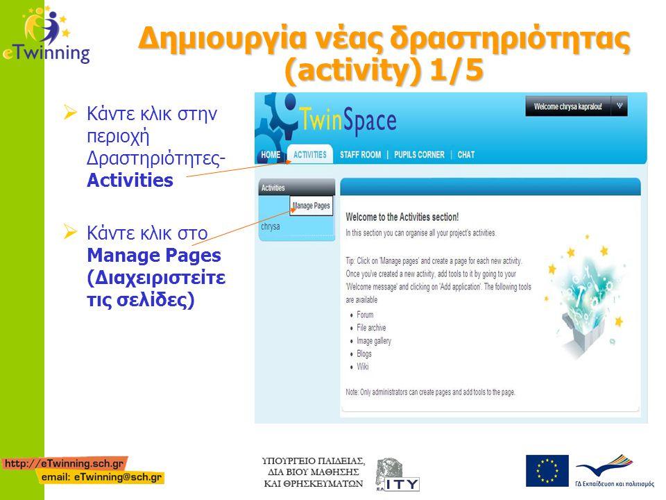  Κάντε κλικ στην περιοχή Δραστηριότητες- Activities  Κάντε κλικ στο Manage Pages (Διαχειριστείτε τις σελίδες) Δημιουργία νέας δραστηριότητας (activi