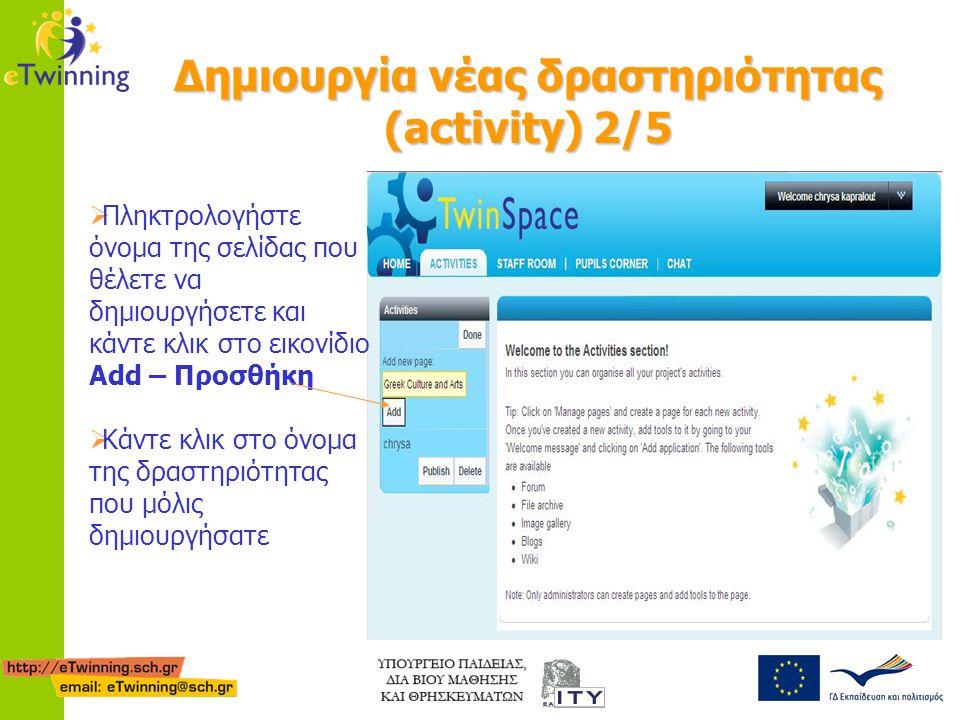 Δημιουργία νέας δραστηριότητας (activity) 2/5  Πληκτρολογήστε το όνομα της σελίδας που θέλετε να δημιουργήσετε και κάντε κλικ στο εικονίδιο Add – Προ
