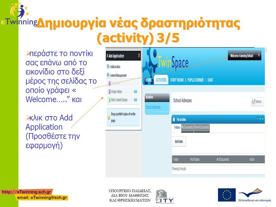 """Δημιουργία νέας δραστηριότητας (activity) 3/5  περάστε το ποντίκι σας επάνω από το εικονίδιο στο δεξί μέρος της σελίδας το οποίο γράφει « Welcome….."""""""