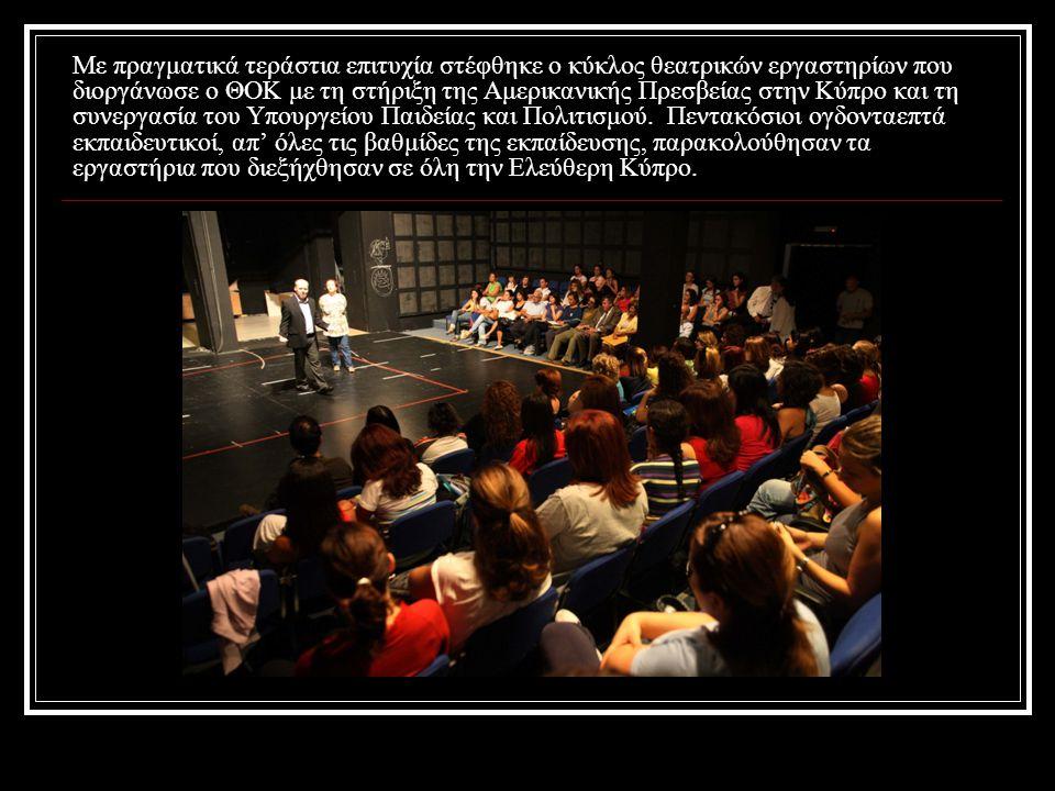 Με πραγματικά τεράστια επιτυχία στέφθηκε ο κύκλος θεατρικών εργαστηρίων που διοργάνωσε ο ΘΟΚ με τη στήριξη της Αμερικανικής Πρεσβείας στην Κύπρο και τ