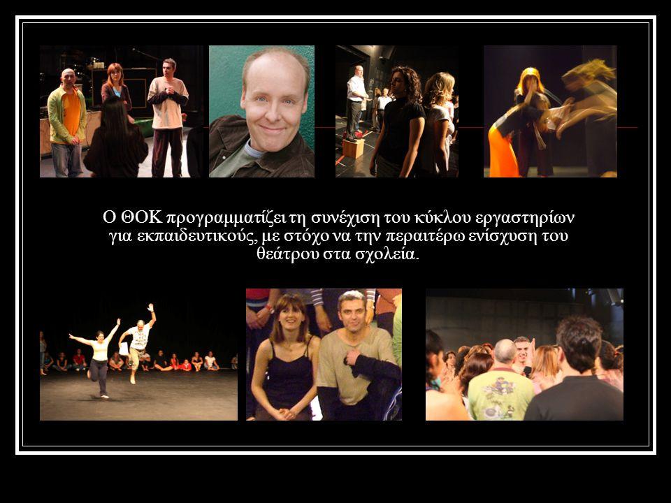 Ο ΘΟΚ προγραμματίζει τη συνέχιση του κύκλου εργαστηρίων για εκπαιδευτικούς, με στόχο να την περαιτέρω ενίσχυση του θεάτρου στα σχολεία.