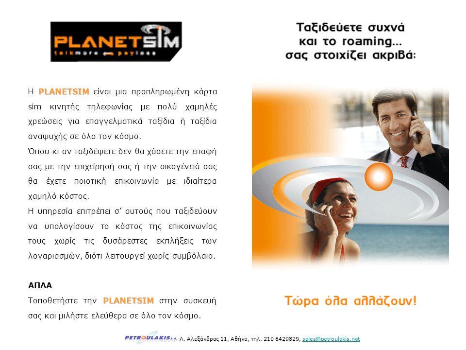 PLANETSIM H PLANETSIM είναι μια προπληρωμένη κάρτα sim κινητής τηλεφωνίας με πολύ χαμηλές χρεώσεις για επαγγελματικά ταξίδια ή ταξίδια αναψυχής σε όλο