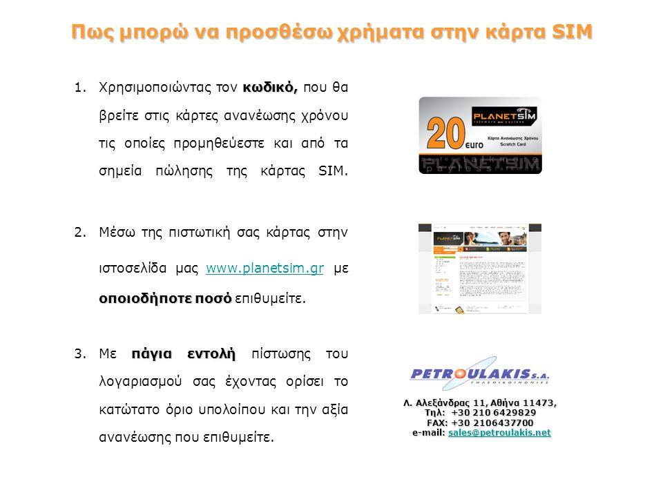 Λ. Αλεξάνδρας 11, Αθήνα 11473, Τηλ: +30 210 6429829 FAX: +30 2106437700 e-mail: sales@petroulakis.net e-mail: sales@petroulakis.netsales@petroulakis.n