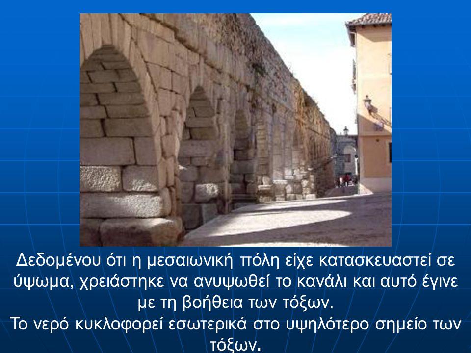Προτού μπει το κανάλι στην πόλη οι Ρωμαίοι διέταξαν να κατασκευαστεί ένα κτήριο όπου το νερό θα καθαριζόταν από τις ακαθαρσίες που θα μπορούσε να έχει φέρει.
