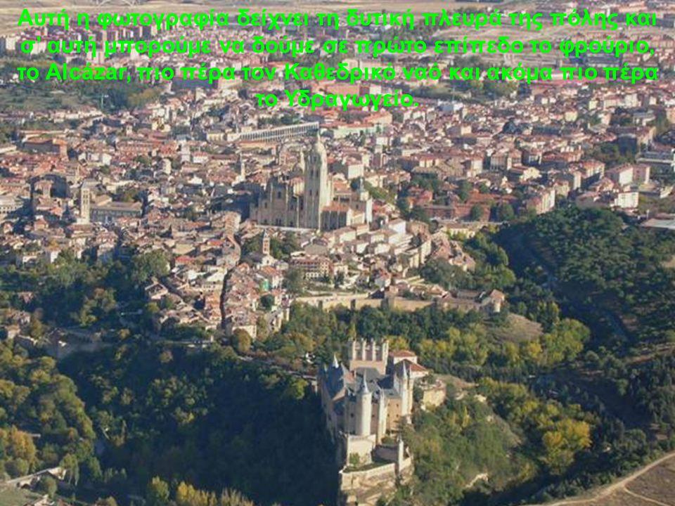 Αυτή η φωτογραφία δείχνει τη δυτική πλευρά της πόλης και σ' αυτή μπορούμε να δούμε σε πρώτο επίπεδο το φρούριο, το Alcázar, πιο πέρα τoν Καθεδρικό ναό και ακόμα πιο πέρα το Υδραγωγείο.